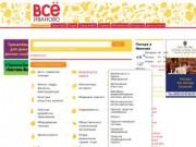 Предприятия Иваново (адреса и телефоны фирм) — Адресно-телефонный справочник ВсёИваново