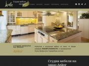 Ankor - студия мебели на заказ