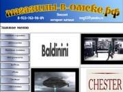 Реклама Омских магазинов (тел. 8-923-763-90-84)