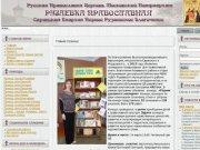 Добро пожаловать на сайт Рузаевского благочиния