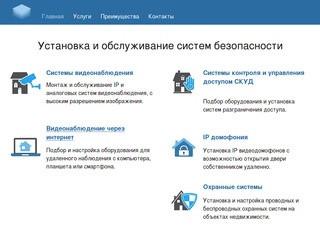 Установка видеонаблюдения в Саратове   Provideon