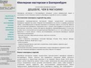 Ювелирная мастерская в Екатеринбурге - Зодиак (Россия, Свердловская область, Екатеринбург)