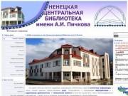 Официальный сайт Ненецкой центральной библиотеки имени А.И. Пичкова
