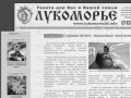 "Семейная газета ""Лукоморье"""