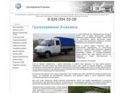 Грузоперевозки Егорьевск