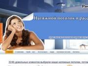 Парадокс - натяжные потолки от производителя  в Екатеринбурге (Россия, Свердловская область, Екатеринбург)