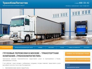 Грузовые перевозки (грузоперевозки) в Москве|Транспортная компания ТрансКомЛогистик Москва