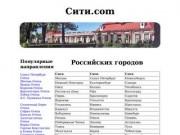 """""""Сити.com"""" - Северодвинск новости"""