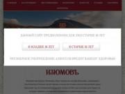 Вина Крыма Изюмовъ