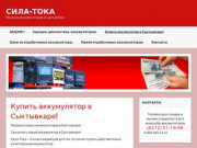 СИЛА-ТОКА » Магазин аккумуляторов в Сыктывкаре