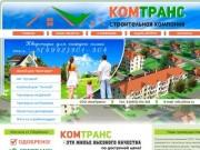 Cтроительство жилых многоквартирирных домов, таунхаусов и коттеджей (Россия, Костромская область, Кострома)