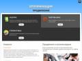 ДамТом. Услуги создания и продвижения сайтов в сети интернет (Россия, Московская область, Москва)