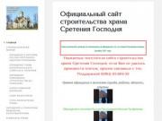 Официальный сайт храма — Строительство Сретенского храма г. Еманжелинск