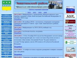 Zavitinsk.info