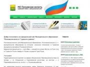 МО Полновская волость  Гдовский район   официальный сайт