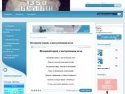 Сайт города Белый