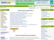 Скачать программы для Wіndows бесплатно -  Энциклопедия бесплатных программ