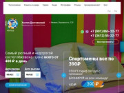 Хостел Достоевский предоставляет услуги по аренде жилых помещений на короткий и длительный срок. (Россия, Удмуртия, Ижевск)