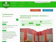 УК ЖилКом, г. Железногорск, Красноярский край |