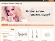 Интернет-магазин ювелирных изделий Благо.укр (Украина, Киевская область, Киев)