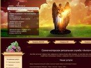 Солнечногорская ритуальная служба «Ангел»
