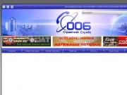 Справочная служба 006 г. Томск - новости