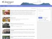 Независимый городской портал Златоуста (Россия, Челябинская область, г. Златоуст)