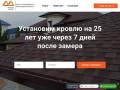 Кровельные работы в Новосибирске (Россия, Новосибирская область, Новосибирск)