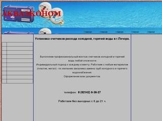 Установка и замена счетчиков расхода холодной и горячей воды в г.Печора.