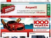 Магазин-студия автозвука 1000 Ватт