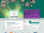 Антивирус Касперского. Бесплатная лицензия в Яндекс-версии (Лицензия Антивируса Касперского в Яндекс-версии бесплатна в течение 6 месяцев) - скачать бесплатно