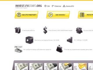 FXstart - инвестиционная программа (заработок на Forex (Foreign Exchange) – мировой рынок торговли валюты)
