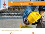 Калининградстрой Холдинг - аренда и продажа строительной опалубки в Калининграде (Россия, Калининградская область, Калининград)