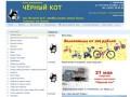 """Сеть магазинов """"Черный кот"""" в Северодвинске"""