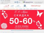 Группа компаний «Черника Оптика» предлагает большой ассортимент различных оправ для очков от ведущих брендов по минимальной цене (Россия, Свердловская область, Екатеринбург)