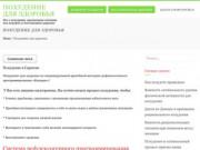 Индивидуальное снижение веса (Россия, Саратовская область, Саратов)