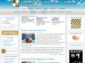 СДЮСШОР по шахматам и шашкам города Челябинска