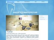 Наша стоматология г.Минеральные Воды