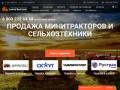 продажа минитракторов и сельхозтехники, мотоблоков, навесного оборудования (Россия, Ярославская область, Ярославль)