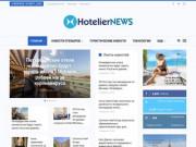 Hoteliernews.ru - всё об индустрии гостиничного и туристического бизнеса
