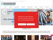 Нижнетагильская филармония г. Нижний Тагил