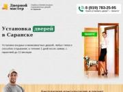 Установка межкомнатных и входных дверей (Россия, Мордовия, Саранск)