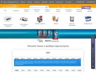 Магазин автозапчастей (Белоруссия, Минская область, Минск)