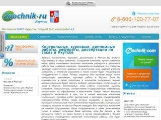 Заказать, купить курсовые, дипломные, контрольные работы, рефераты и диссертации в Якутске