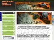 Хакасы на фронтах Великой Отечественной (Россия, Хакасия, г. Абакан)
