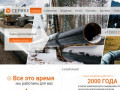 Снабжение нефтегазовой отрасли (нефтегазовых проектов) ООО «Гермес Капитал», Челябинск