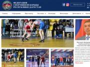 Федерация спортивной борьбы Республики Дагестан