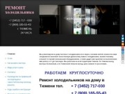 Ремонт холодильников Тюмень (Россия, Тюменская область, Тюмень)