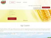 Купить семена овощей компании Agri Saaten - Представитель Agri Saaten в Краснодаре