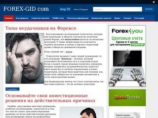 Forex-gid.com - гид в мире Форекса и финансовых инвестиций
